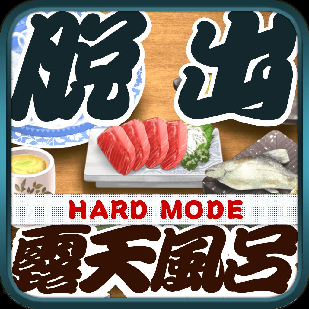 脱出ゲーム ROTEN - HARD MODE -